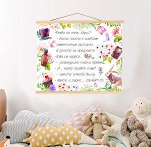 Алиса, Алиса в страната на чудесата,; детска картина; картина за детска стая; картина цитат Алиса; канава; картина за стена; картина на канава; картина с висока резолюция; ка; декоративно пано; декорация за стена; висококачествен печат; снимка върху платно;