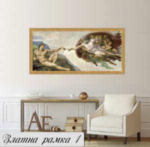 Сътворението на Адам; златна дървена рамка; Микеланджело; репродукция; картина; картинно пано;