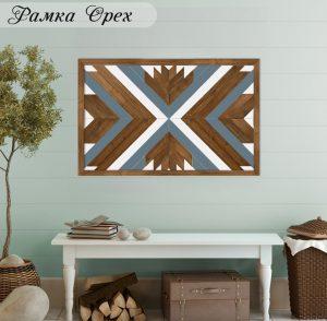 Декоративно дървено пано; декоративно пано; декорация за стена; естествена дървесина; уникално дървено пано; уникално пано; дървено пано за стена; декоративно пано с геометрични фигури; геометрични фигури; дървена рамка; дървена рамка цвят орех; ,ръчно изработено дървено пано; пано ръчна изработка;