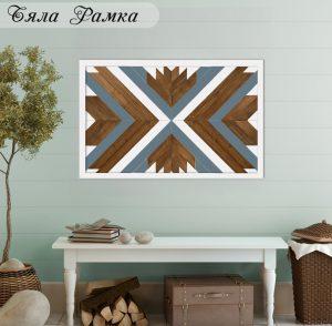 Декоративно дървено пано; декоративно пано; декорация за стена; естествена дървесина; уникално дървено пано; уникално пано; дървено пано за стена; декоративно пано с геометрични фигури; геометрични фигури; дървена рамка; дървена бяла рамка; бяла дървена рамка; ръчно изработено дървено пано; пано ръчна изработка;