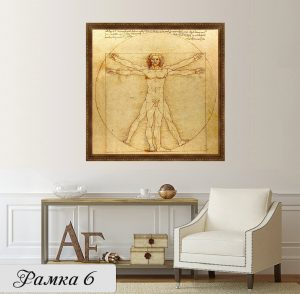 Витрувиански човекр картина Витрувиански човек; Леонардо да Винчи; канава; дървена рамка; дървена подрамка; картина; кафява рамка с дърворезба; рамка с дърворезба кафява;