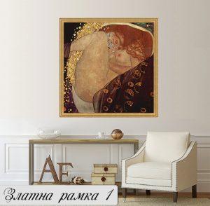 Картина Даная-Климт, Даная Климт; репродукция; картина; Густав Климт; златна рамка; златна дървена рамка; Картина Даная-Климт